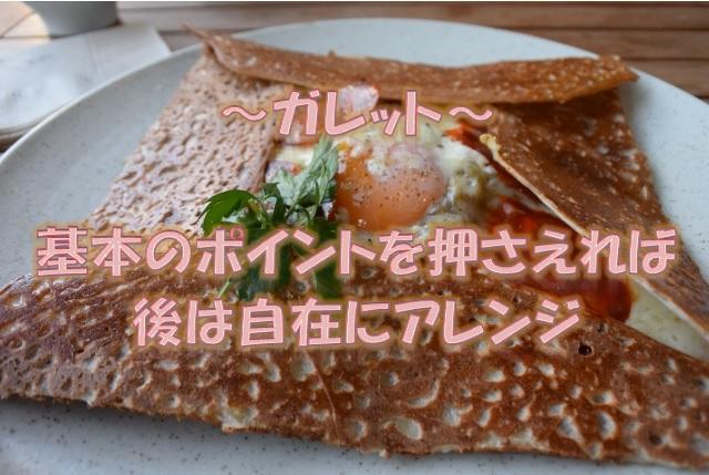 ガレットの基本レシピからアレンジまでご紹介!渡邊竜朗シェフ監修!