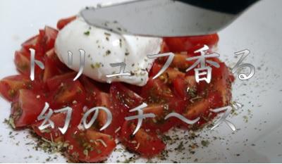 花畑牧場のブラータ(生モッツァレラ)トリュフの美味しい食べ方と解凍方法