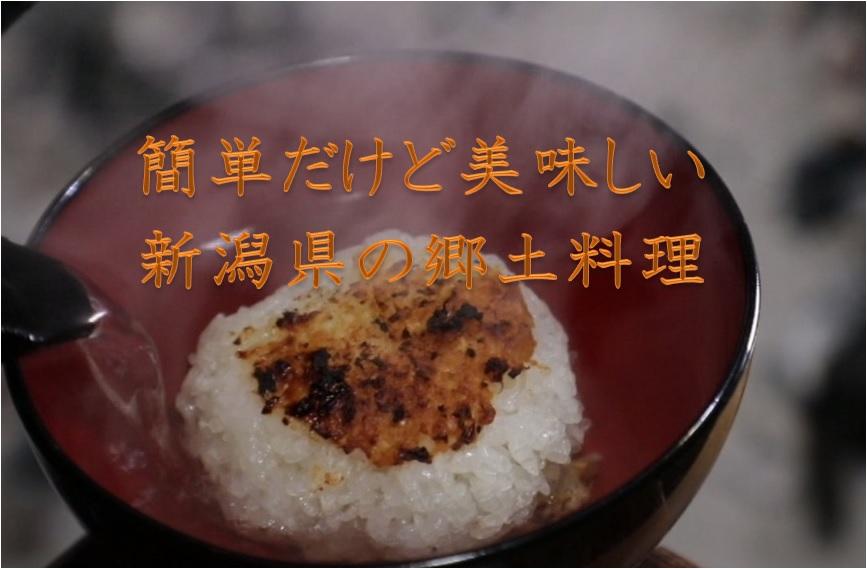 新潟県の郷土料理「けんさ焼き」とは?その歴史とレシピをご紹介!