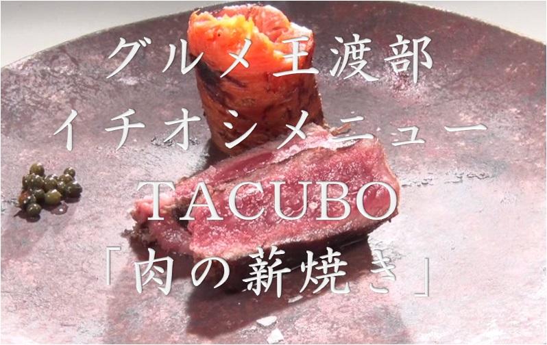 かりそめ天国の平成グルメ10傑に入った日本一のステーキ情報!