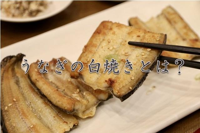 の 白 焼き 鰻