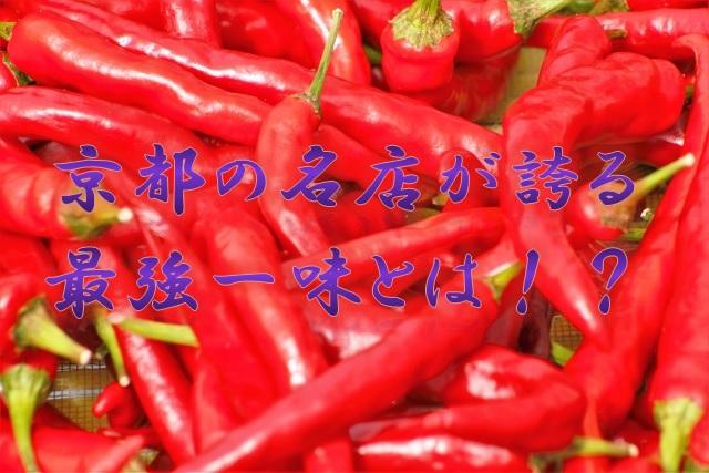 辛味が強い京都の高級唐辛子はこれだ!名店「祇園はた源」の最強一味!
