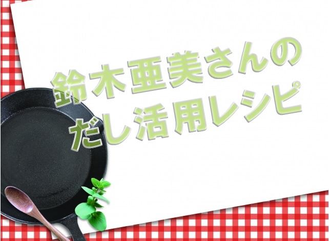 家事ヤロウ!鈴木亜美のレシピ!カレー煮込み、牛すじ煮込み、チャーハン!