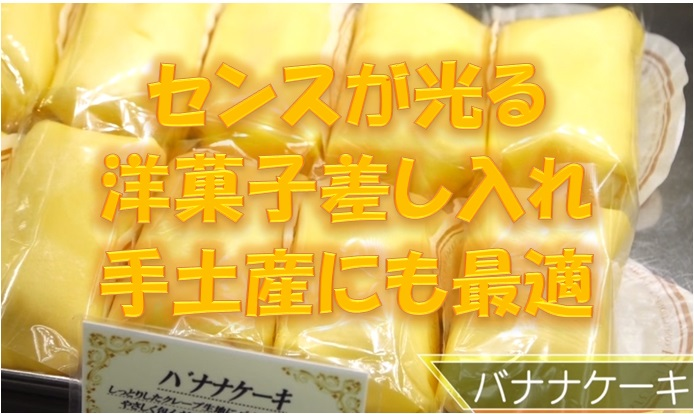 バナナマンのドライブスリーで紹介された「木村屋」の差し入れお菓子