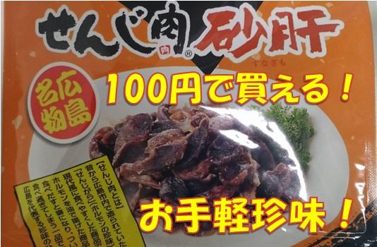 100円ローソンのせんじ肉はおつまみに最適な上に低カロリー!